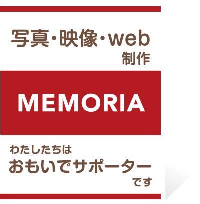 写真・映像・web制作 MEMORIA わたしたちはおもいでサポーターです